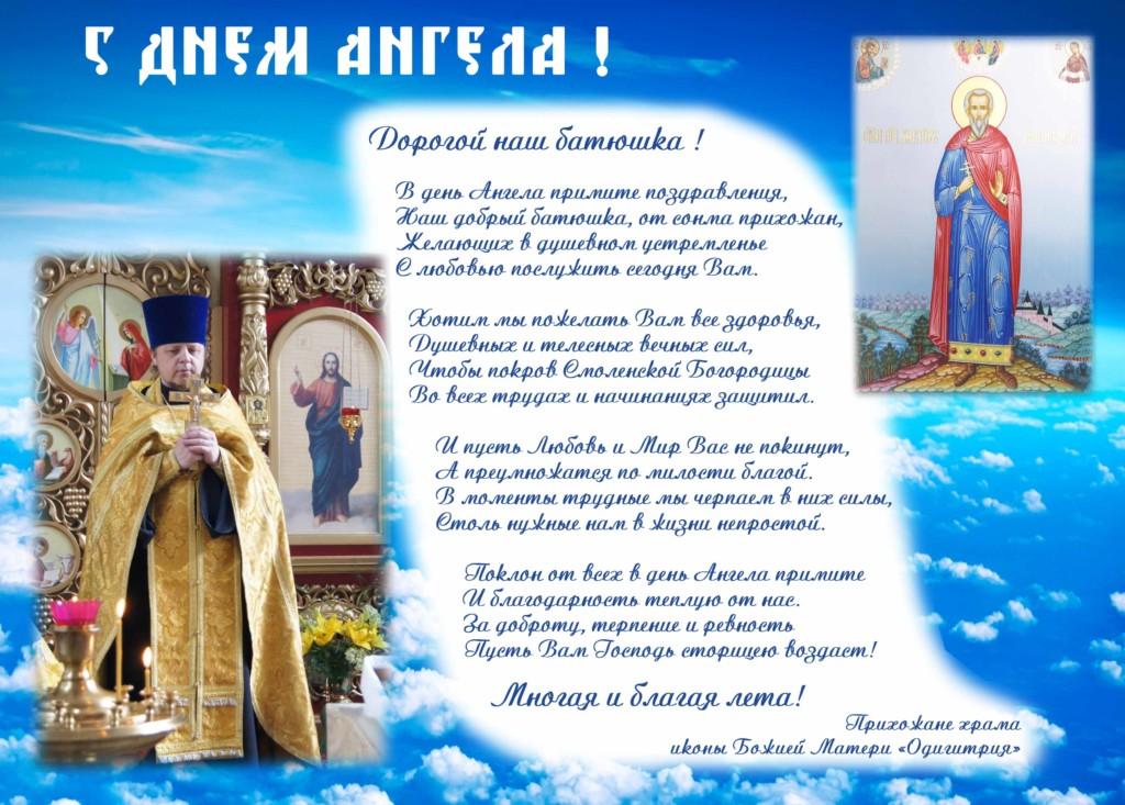 Православные поздравления священников с днем ангела